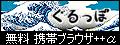 無料PCサイトビュアー【ぐるっぽ】